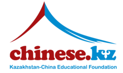 Chinese.kz (ТОО East West Education Group)